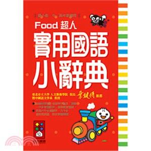 Food超人實用國語小辭典