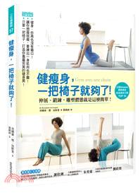 健瘦身,一把椅子就夠了!:伸展、鍛鍊,雕塑體態就是這麼簡單!