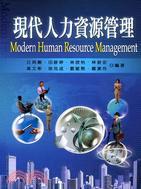現代人力資源管理
