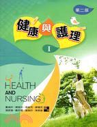 健康與護理I