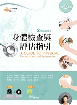 身體檢查與評估指引(第二版)