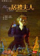 居禮夫人:最偉大的女性科學家