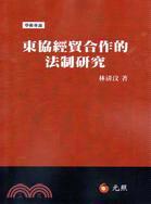 東協經貿合作的法制研究