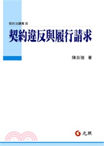 契約違反與履行請求:契約法講義Ⅲ