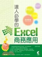 達人必學的Excel商務應用