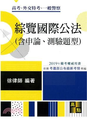 綜覽國際公法(含申論、測驗)重點整理