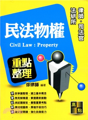 民法物權重點整理