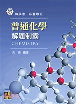普通化學解題制霸