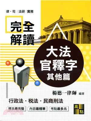 大法官釋字完全解讀:行政法、稅法、其他法篇