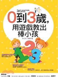 0到3歲,用遊戲教出棒小孩