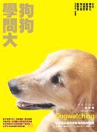 狗狗學問大:人類最想問的汪什麼