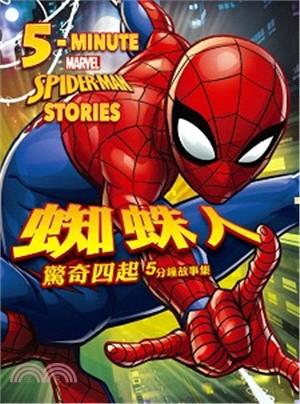蜘蛛人:驚奇四起‧5分鐘故事集