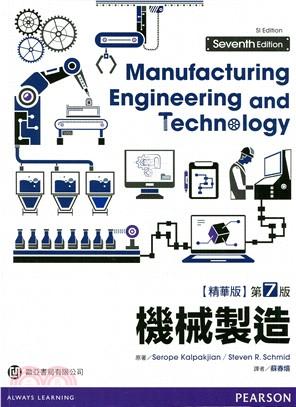 機械製造(精華版) 7/E (SI制)