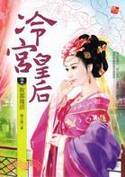 冷宮皇后02:敗部復活