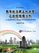 都市政治與土地政策之政經結構分析: 以台南科學工業園區特定區開發案為例