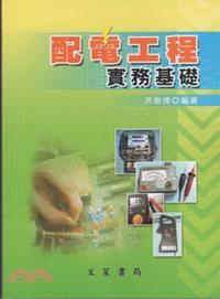 配電工程實務基礎
