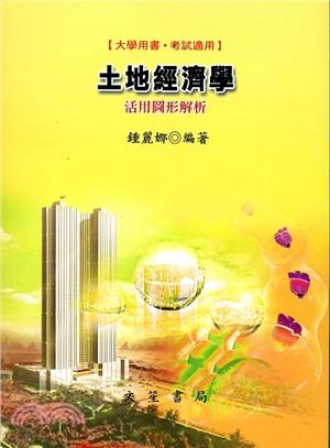 土地經濟學:活用圖形解析