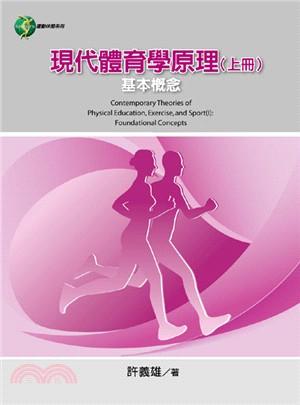 現代體育學原理(上冊):基本概念
