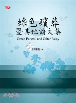 綠色殯葬暨其他論文集