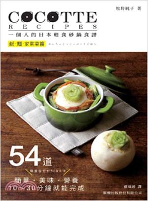 COCOTTE RECIPES一人份兩人份的日本輕食砂鍋食譜:飯.麵.家常菜篇