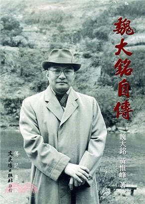 魏大銘自傳:中國無線情報創建與發展的傳奇人物