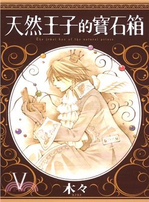 天然王子的寶石箱05(完)