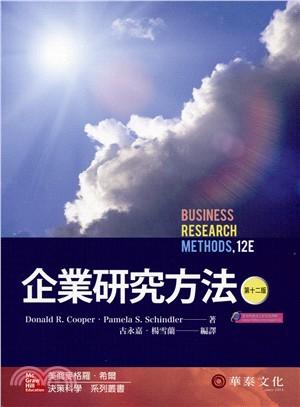 企業研究方法(第十二版)