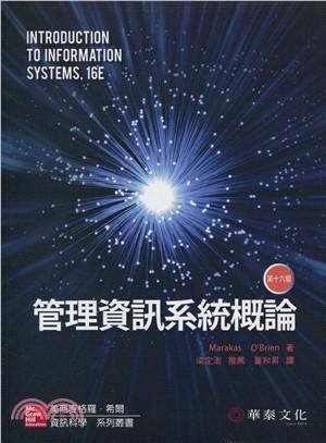 管理資訊系統概論 (O\