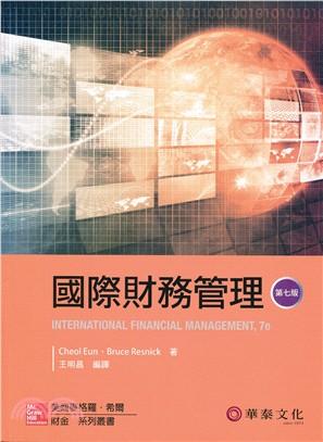 國際財務管理 (Eun/International Financial Management 7/e)