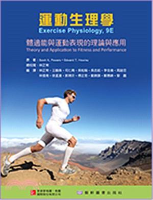 運動生理學:體適能與運動表現的理論與應用