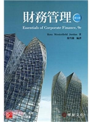 財務管理(Ross/Essentials of Corporate Finance 9e)