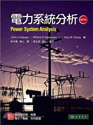 電力系統分析(修訂版)