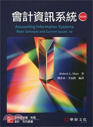 會計資訊系統(Hurt/Accounting Information Systems: Basic Concepts and Current issues 4e)