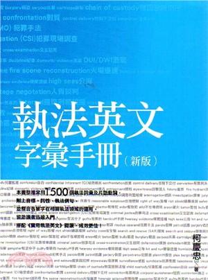 執法英文字彙手冊