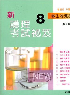 新護理考試秘笈08:微生物免疫學
