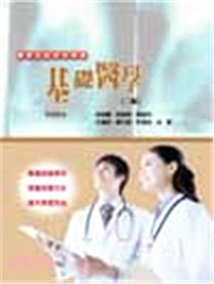 基礎醫學:精選題庫