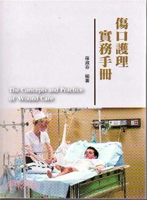 傷口護理實務手冊