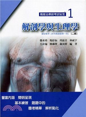職能治療師考試秘笈01:解剖學與生理學〈重點整理+精選題庫〉(共二冊)