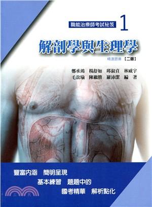 職能治療師考試秘笈(一)解剖學與生理學--精選題庫(二版)