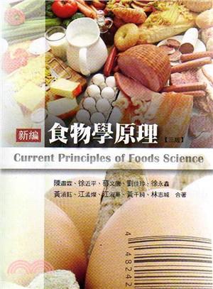 新編食物學原理