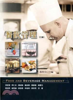 餐飲管理(三版))