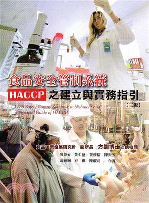 食品安全管制系統:HACCP之建立與實務指引