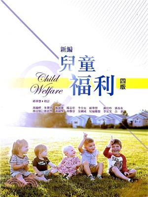 新編兒童福利