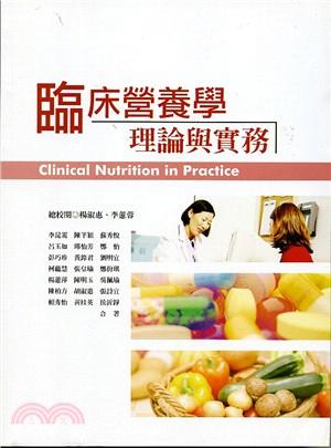 臨床營養學理論與實務