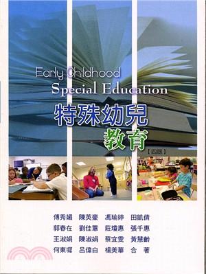 特殊幼兒教育