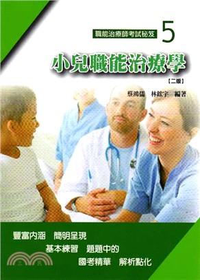 職能治療師考試秘笈05:小兒職能治療學(二版)
