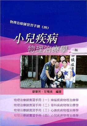 物理治療師實習手冊(四):小兒疾病物理治療學