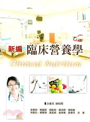 新編臨床營養學