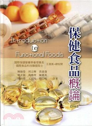 保健食品概論