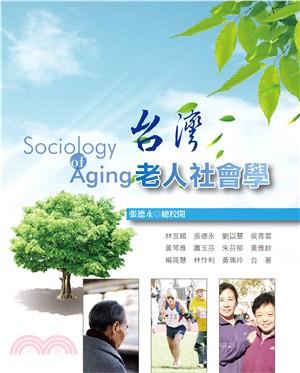 台灣老人社會學